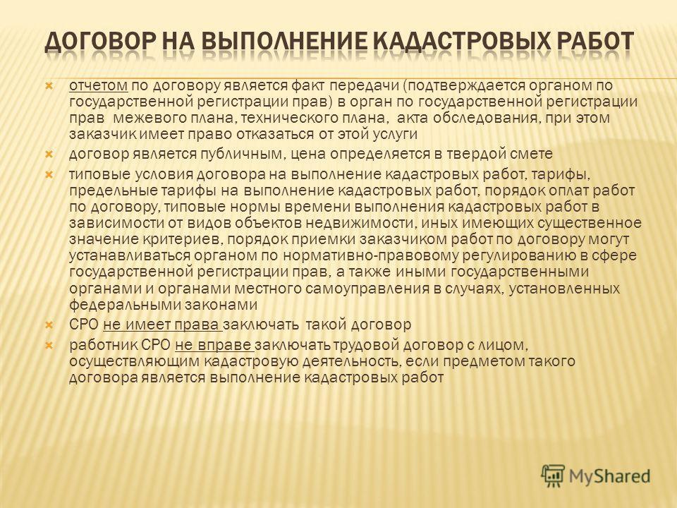 отчетом по договору является факт передачи (подтверждается органом по государственной регистрации прав) в орган по государственной регистрации прав межевого плана, технического плана, акта обследования, при этом заказчик имеет право отказаться от это