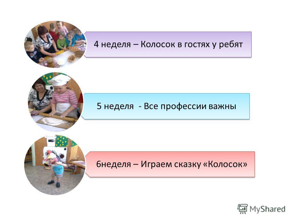 4 неделя – Колосок в гостях у ребят 5 неделя - Все профессии важны 6неделя – Играем сказку «Колосок»