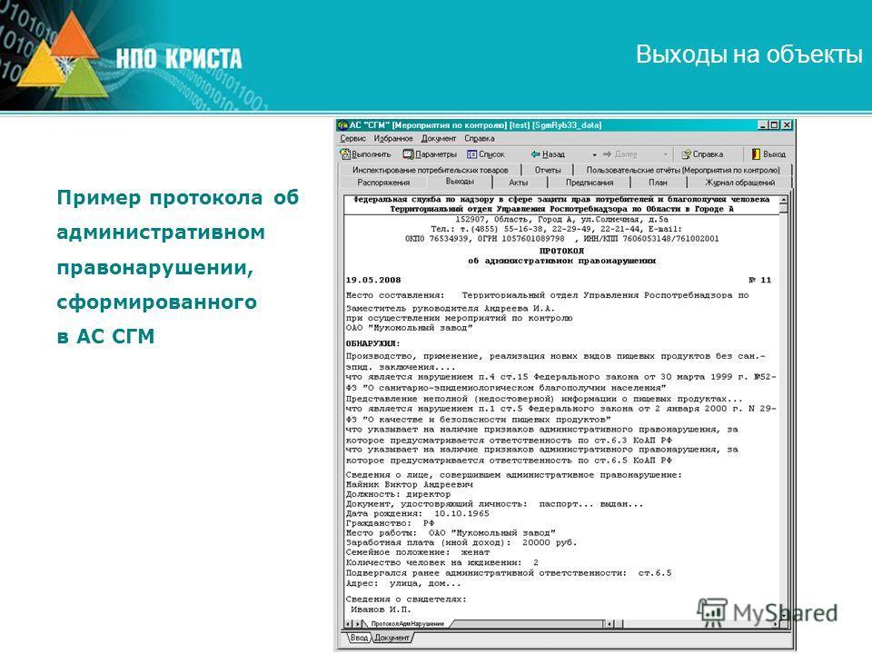 Выходы на объекты Пример протокола об административном правонарушении, сформированного в АС СГМ Пример протокола об административном правонарушении, сформированного в АС СГМ