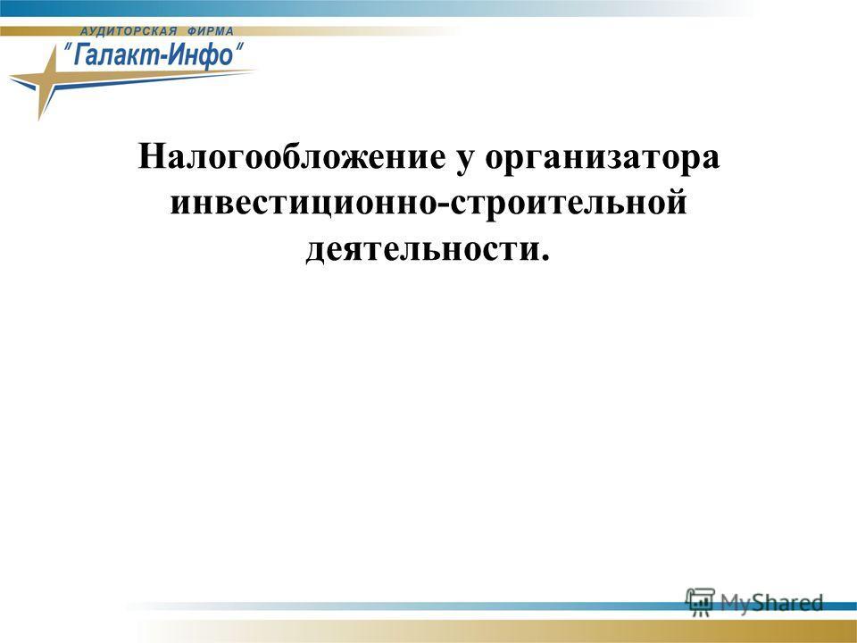 Налогообложение у организатора инвестиционно-строительной деятельности.