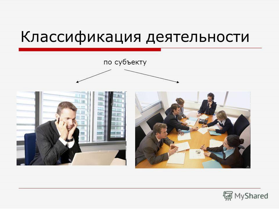 Классификация деятельности по субъекту