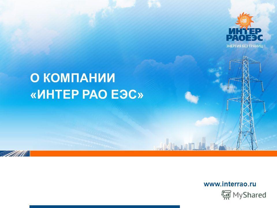 www.interrao.ru О КОМПАНИИ «ИНТЕР РАО ЕЭС»