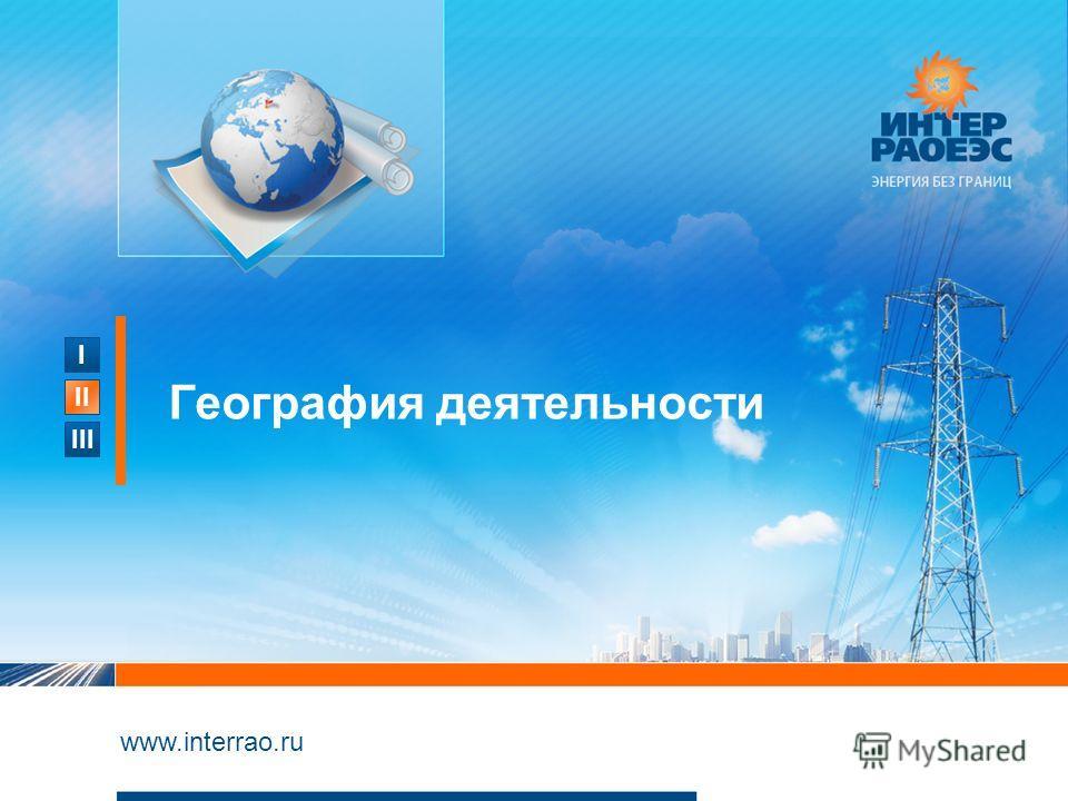 I II III www.interrao.ru География деятельности