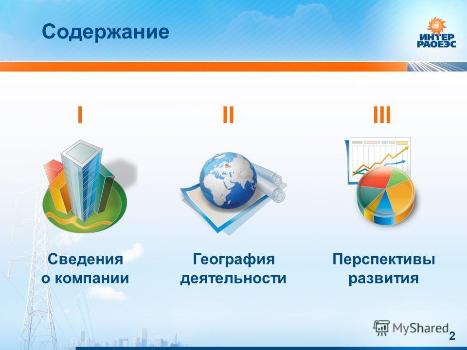 2 Содержание Сведения о компании I География деятельности II Перспективы развития III