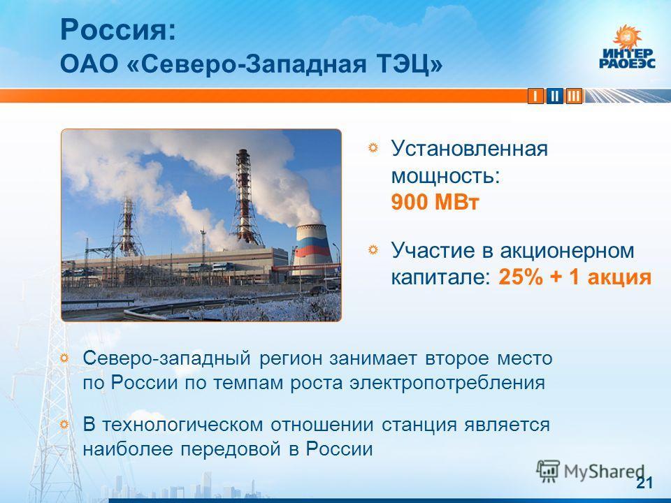 IIIIII 21 Россия: ОАО «Северо-Западная ТЭЦ» Северо-западный регион занимает второе место по России по темпам роста электропотребления В технологическом отношении станция является наиболее передовой в России Установленная мощность: 900 МВт Участие в а