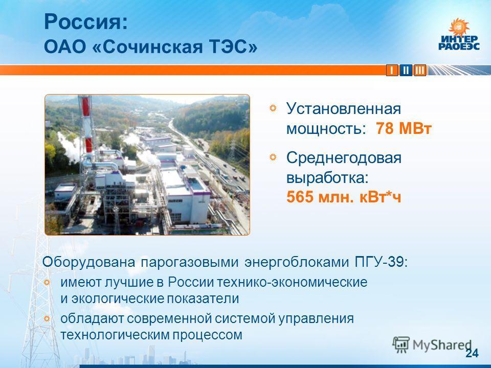 IIIIII 24 Оборудована парогазовыми энергоблоками ПГУ-39: имеют лучшие в России технико-экономические и экологические показатели обладают современной системой управления технологическим процессом Установленная мощность: 78 МВт Среднегодовая выработка: