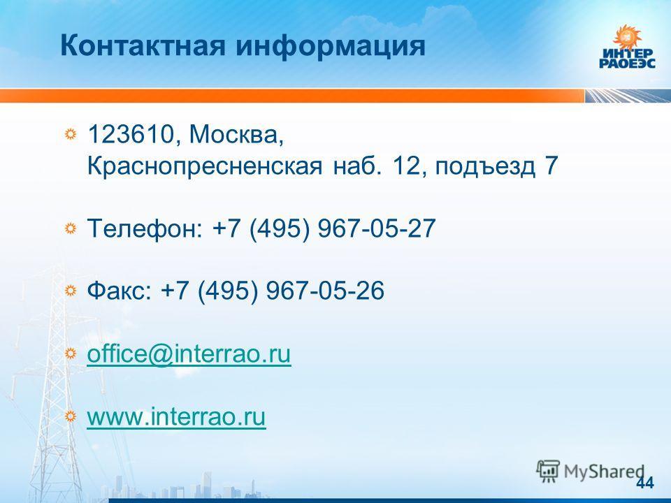 44 Контактная информация 123610, Москва, Краснопресненская наб. 12, подъезд 7 Телефон: +7 (495) 967-05-27 Факс: +7 (495) 967-05-26 office@interrao.ru www.interrao.ru