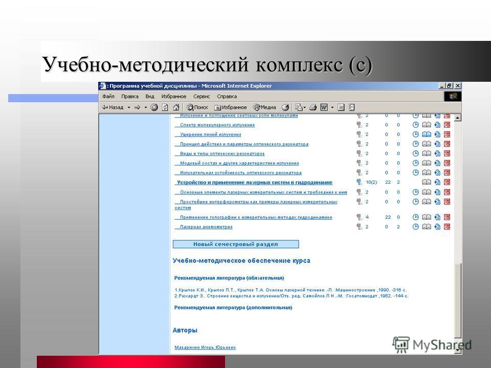 Учебно-методический комплекс (c)
