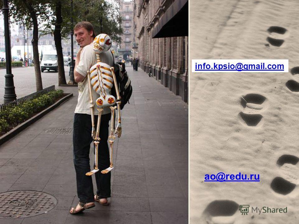 ao@redu.ru info.kpsio@gmail.com