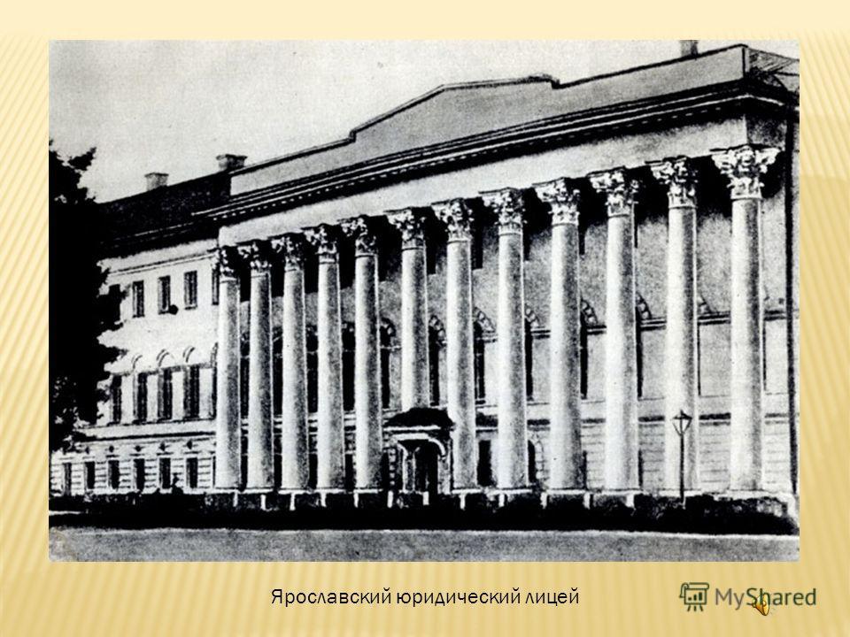 Ярославский юридический лицей