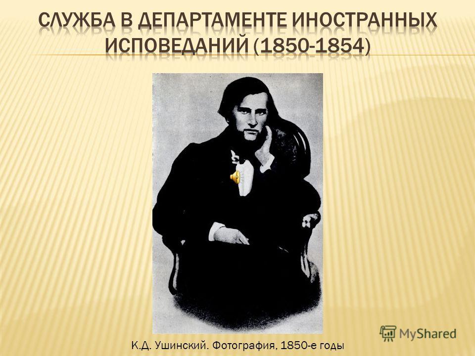 К.Д. Ушинский. Фотография, 1850-е годы