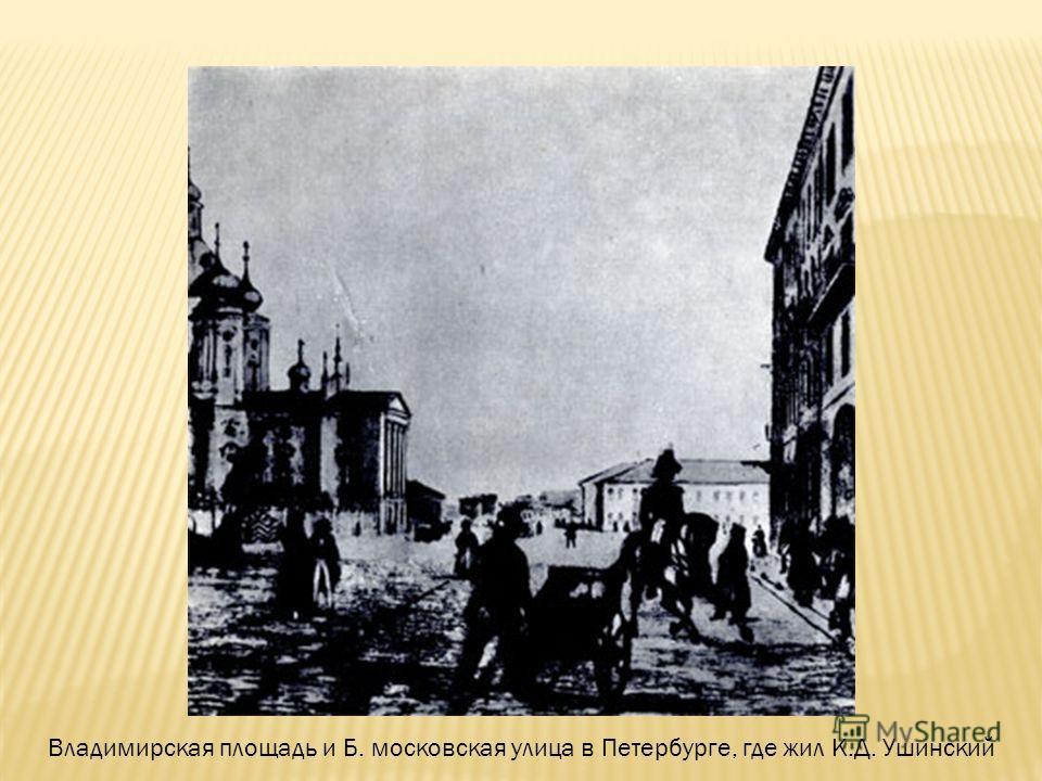 Владимирская площадь и Б. московская улица в Петербурге, где жил К.Д. Ушинский