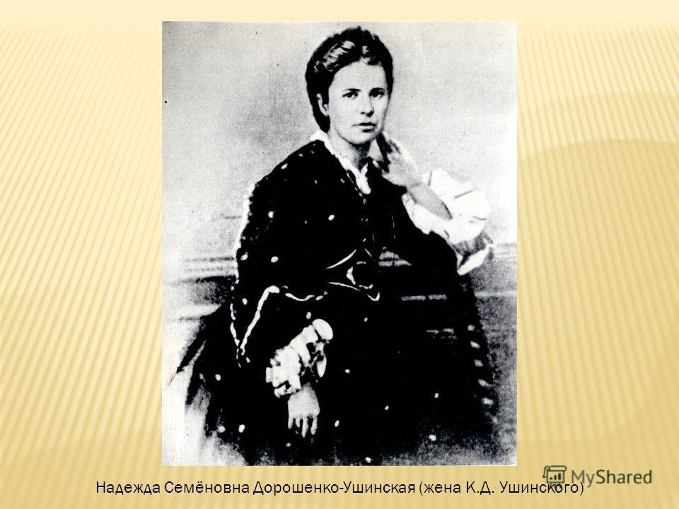 Надежда Семёновна Дорошенко-Ушинская (жена К.Д. Ушинского)