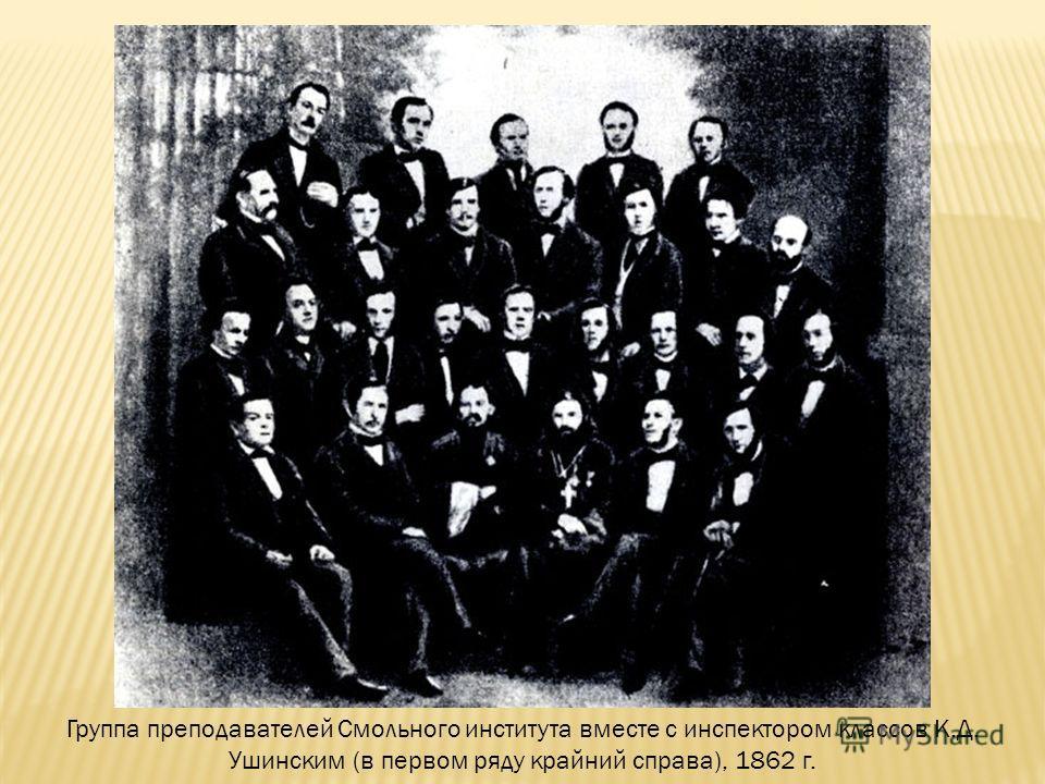 Группа преподавателей Смольного института вместе с инспектором классов К.Д. Ушинским (в первом ряду крайний справа), 1862 г.