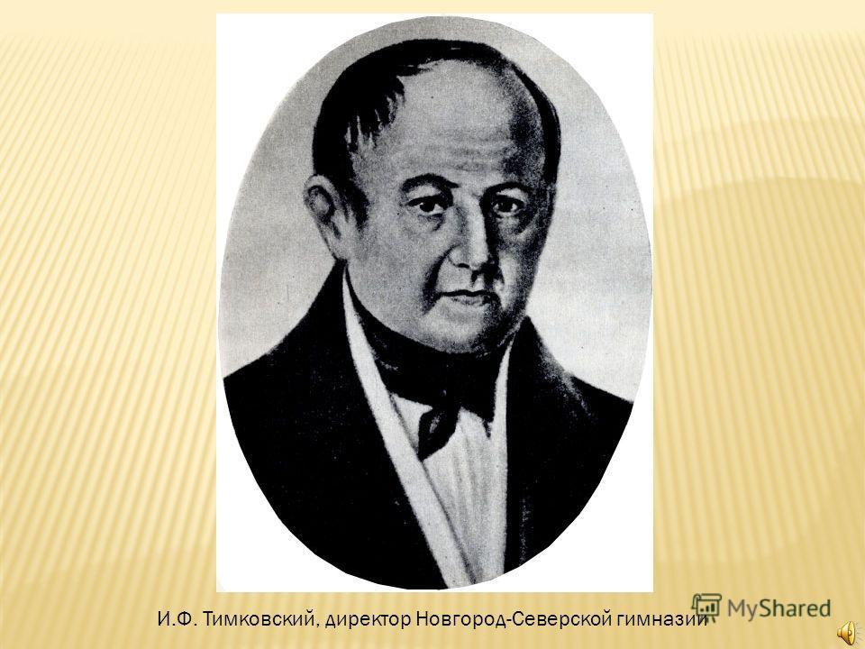 И.Ф. Тимковский, директор Новгород-Северской гимназии