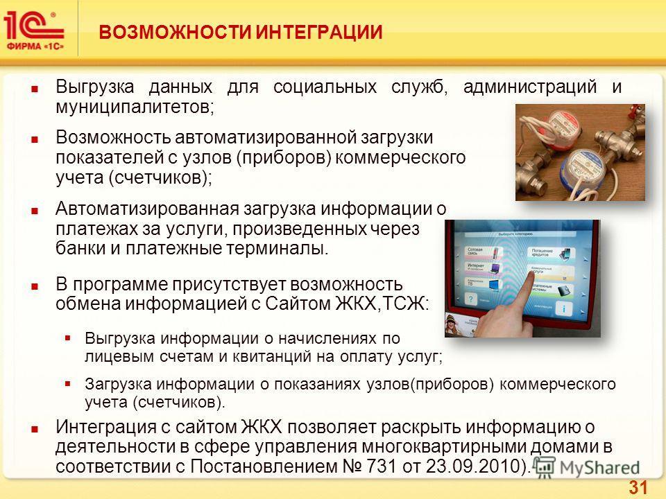 31 ВОЗМОЖНОСТИ ИНТЕГРАЦИИ Выгрузка данных для социальных служб, администраций и муниципалитетов; Возможность автоматизированной загрузки показателей с узлов (приборов) коммерческого учета (счетчиков); Автоматизированная загрузка информации о платежах