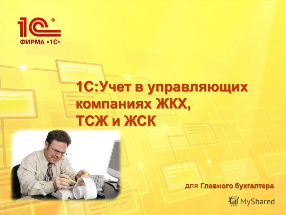 Главного бухгалтера для Главного бухгалтера 1С:Учет в управляющих компаниях ЖКХ, ТСЖ и ЖСК
