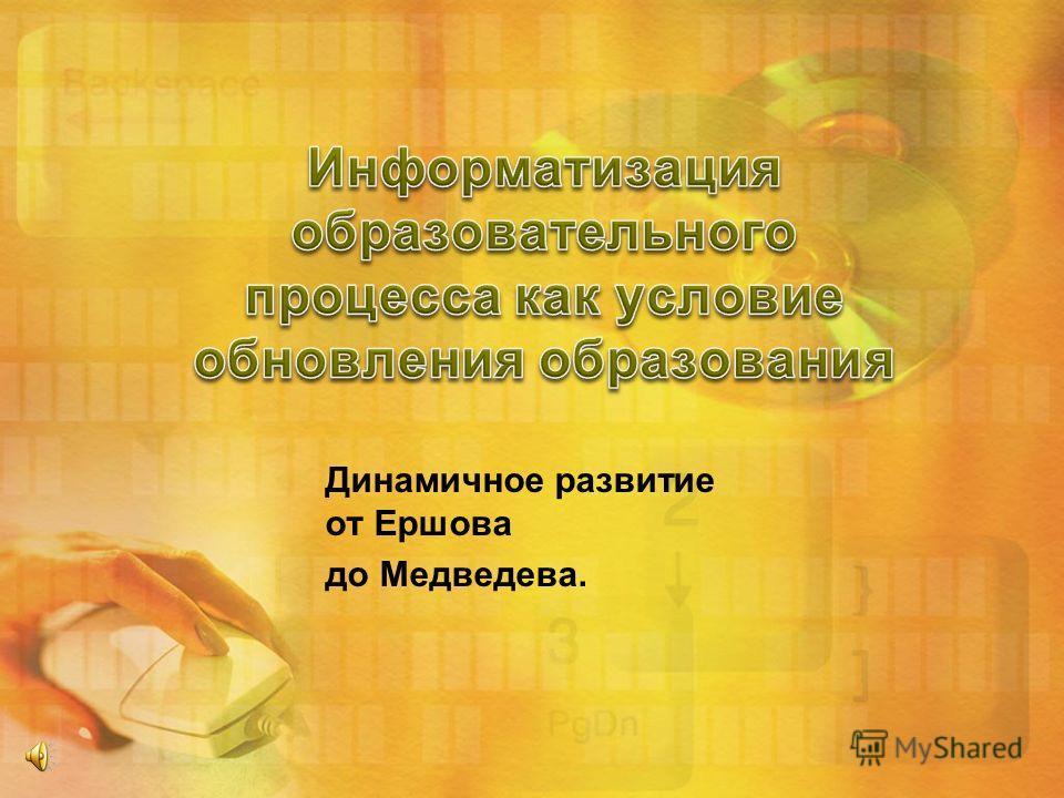Динамичное развитие от Ершова до Медведева.