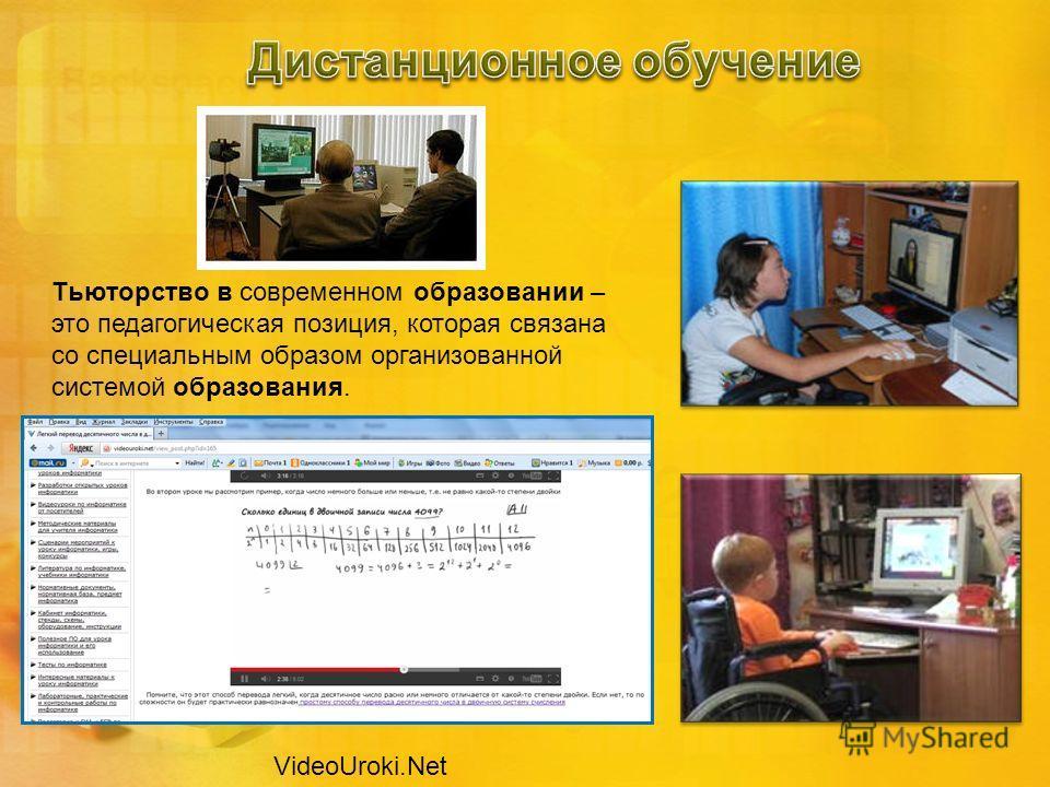 VideoUroki.Net Тьюторство в современном образовании – это педагогическая позиция, которая связана со специальным образом организованной системой образования.