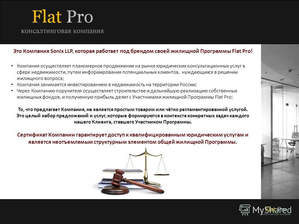 Это Компания Sonix LLP, которая работает под брендом своей жилищной Программы Flat Pro! Компания осуществляет планомерное продвижение на рынке юридических консультационных услуг в сфере недвижимости, путем информирования потенциальных клиентов, нужда