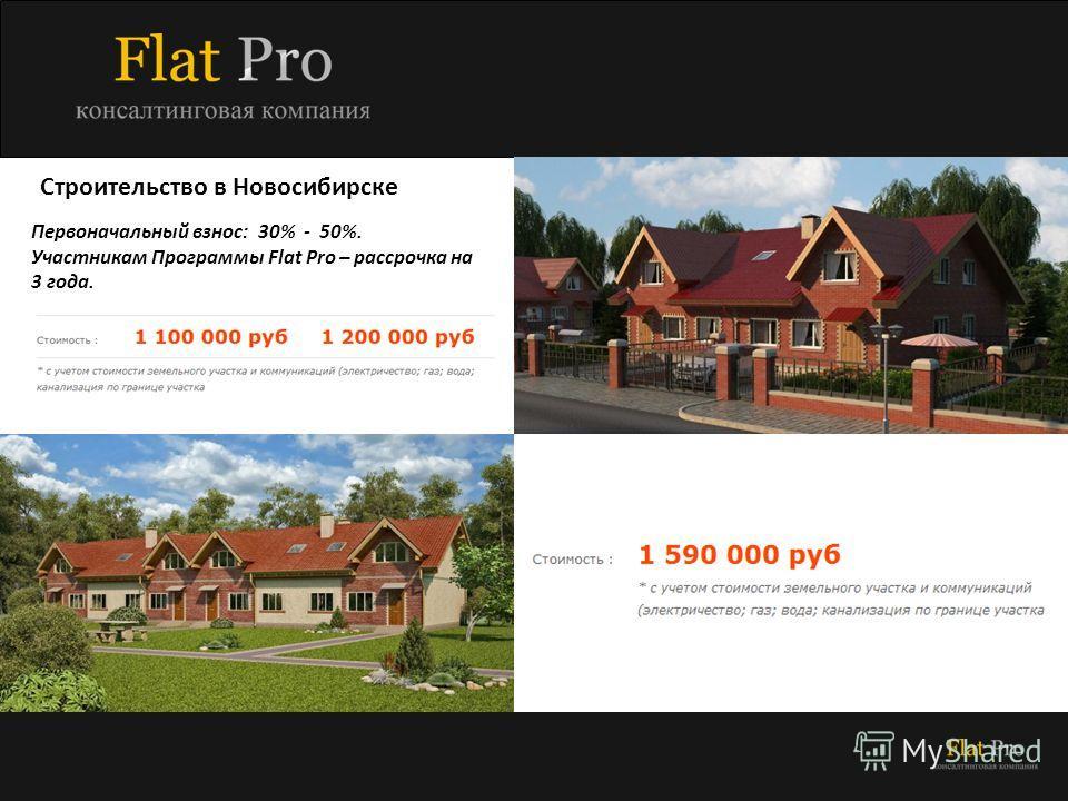Строительство в Новосибирске Первоначальный взнос: 30% - 50%. Участникам Программы Flat Pro – рассрочка на 3 года.