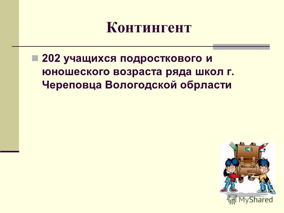 Контингент 202 учащихся подросткового и юношеского возраста ряда школ г. Череповца Вологодской обрласти