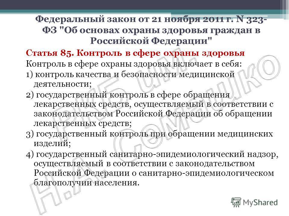 Федеральный закон от 21 ноября 2011 г. N 323- ФЗ