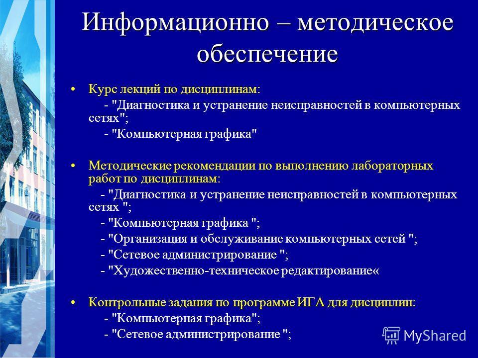Информационно – методическое обеспечение Курс лекций по дисциплинам: -