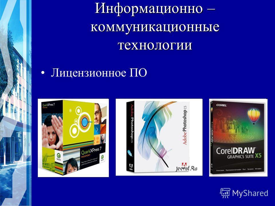Информационно – коммуникационные технологии Лицензионное ПО
