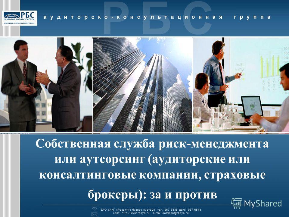 Собственная служба риск-менеджмента или аутсорсинг (аудиторские или консалтинговые компании, страховые брокеры): за и против