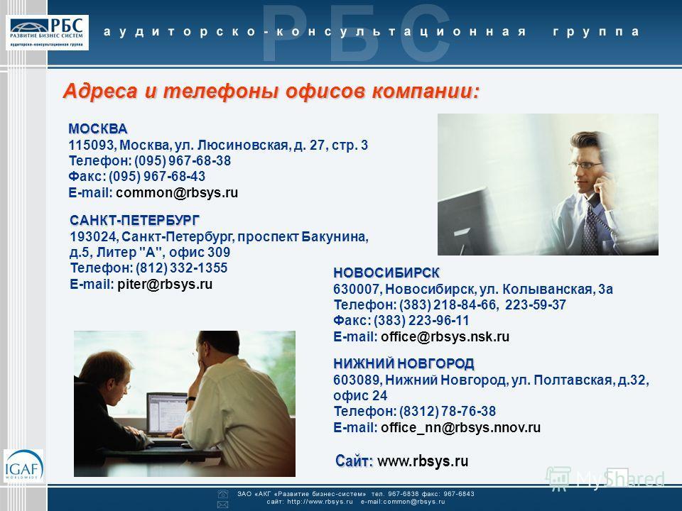 Сайт: Сайт: www.rbsys.ru Адреса и телефоны офисов компании: МОСКВА 115093, Москва, ул. Люсиновская, д. 27, стр. 3 Телефон: (095) 967-68-38 Факс: (095) 967-68-43 E-mail: common@rbsys.ru САНКТ-ПЕТЕРБУРГ 193024, Санкт-Петербург, проспект Бакунина, д.5,