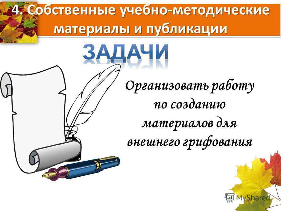 4. Собственные учебно-методические материалы и публикации Организовать работу по созданию материалов для внешнего грифования