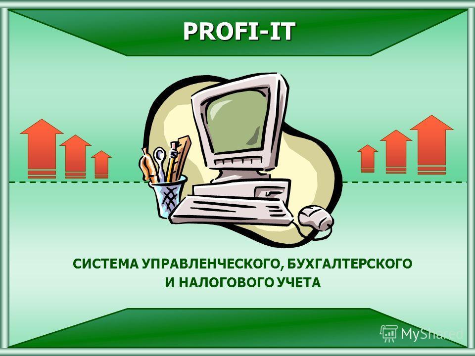 (С) 2000-2001 ТБ.Софт PROFI-IT СИСТЕМА УПРАВЛЕНЧЕСКОГО, БУХГАЛТЕРСКОГО И НАЛОГОВОГО УЧЕТА