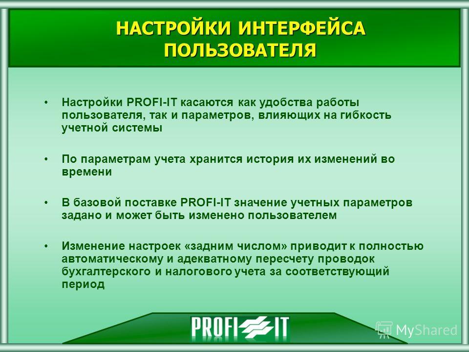 (С) 2000-2001 ТБ.Софт Настройки PROFI-IT касаются как удобства работы пользователя, так и параметров, влияющих на гибкость учетной системы По параметрам учета хранится история их изменений во времени В базовой поставке PROFI-IT значение учетных парам