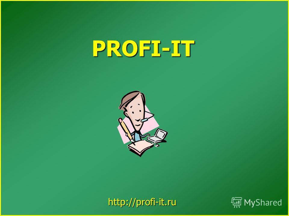 PROFI-IT http://profi-it.ru