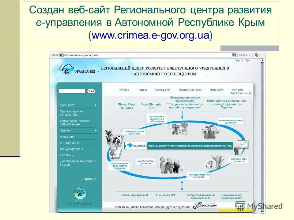 Создан веб-сайт Регионального центра развития е-управления в Автономной Республике Крым (www.сrimea.e-gov.org.ua)