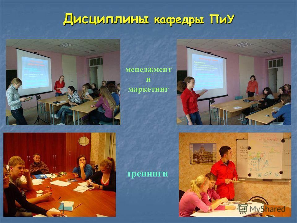 Дисциплины кафедры ПиУ менеджмент и маркетинг тренинги