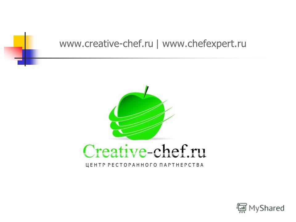 www.creative-chef.ru | www.chefexpert.ru
