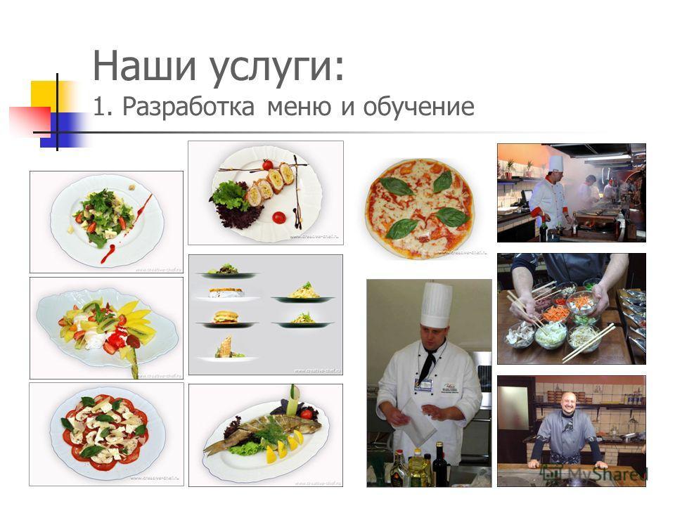 Наши услуги: 1. Разработка меню и обучение