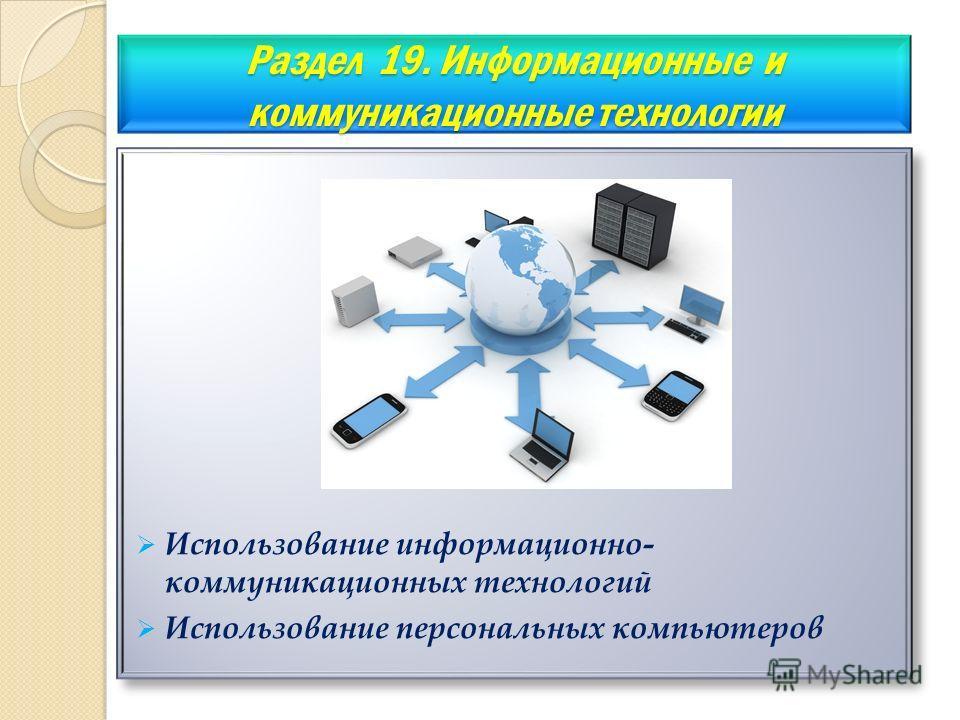 Раздел 19. Информационные и коммуникационные технологии Использование информационно- коммуникационных технологий Использование персональных компьютеров Использование информационно- коммуникационных технологий Использование персональных компьютеров