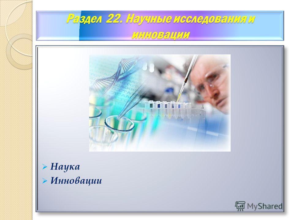 Раздел 22. Научные исследования и инновации Наука Инновации Наука Инновации