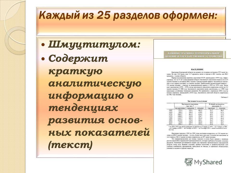 Каждый из 25 разделов оформлен: Шмуцтитулом: Содержит краткую аналитическую информацию о тенденциях развития основ- ных показателей (текст)