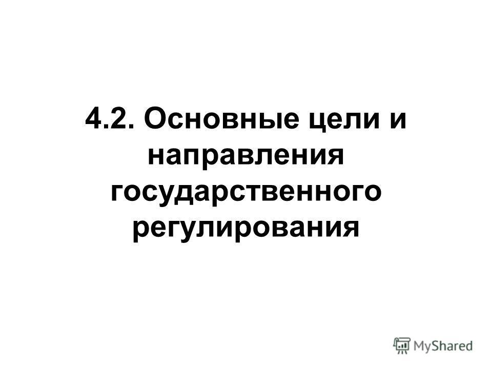 4.2. Основные цели и направления государственного регулирования