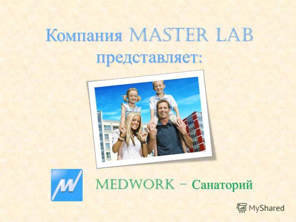 MedWork – Санаторий Компания Master Lab представляет :