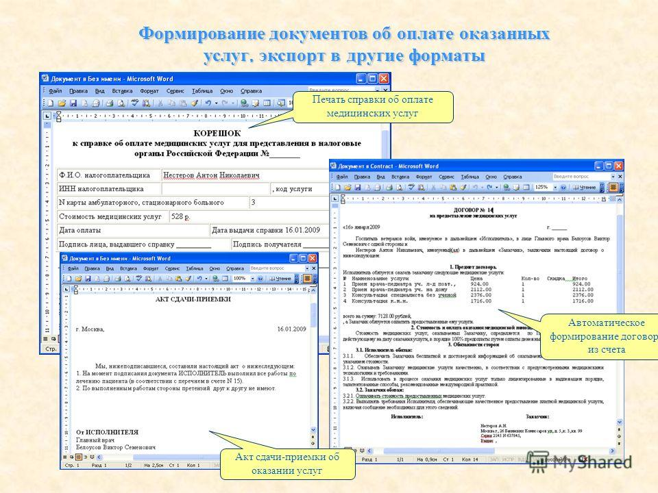 Формирование документов об оплате оказанных услуг, экспорт в другие форматы Печать справки об оплате медицинских услуг Автоматическое формирование договора из счета Акт сдачи-приемки об оказании услуг