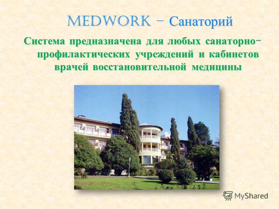 MedWork – Санаторий Система предназначена для любых санаторно - профилактических учреждений и кабинетов врачей восстановительной медицины