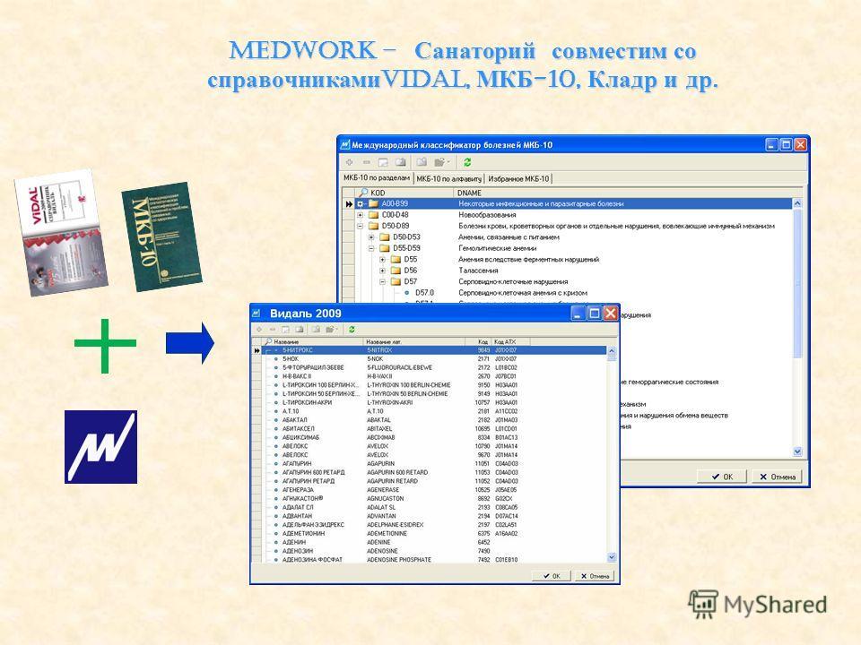 MedWork – Санаторий совместим со справочниками VIDAL, МКБ -10, Кладр и др.