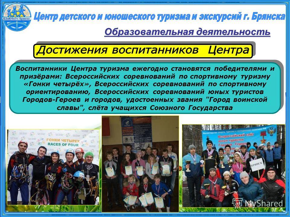 Воспитанники Центра туризма ежегодно становятся победителями и призёрами: Всероссийских соревнований по спортивному туризму «Гонки четырёх», Всероссийских соревнований по спортивному ориентированию, Всероссийских соревнований юных туристов Городов-Ге
