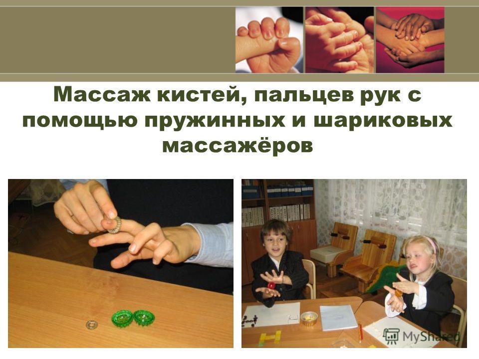 Массаж кистей, пальцев рук с помощью пружинных и шариковых массажёров