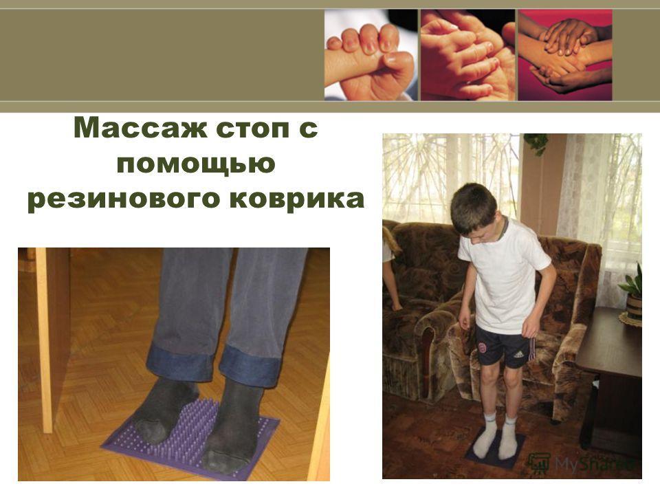 Массаж стоп с помощью резинового коврика